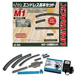 【送料無料】 KATO 【Nゲージ】M1 エンドレス基本セット マスター1