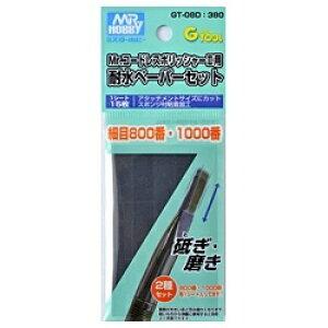 GSIクレオス GSI Creos 耐水ペーパーセット 粗目 800/1000