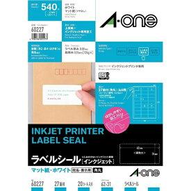 エーワン A-one ラベルシール インクジェット ホワイト 60227 [A4 /20シート /27面 /マット]【aoneC2009】