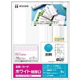 ヒサゴ HISAGO カラーレーザプリンタ専用 名刺・カード 160枚 (A4サイズ 8面×20シート・ホワイト) LP10NS[LP10NS]【wtcomo】