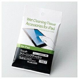 エレコム ELECOM iPad用 液晶クリーナー ウェットクリーニングティッシュ (15枚入り) AVA-WCDP15P[AVAWCDP15P]【rb_pcp】