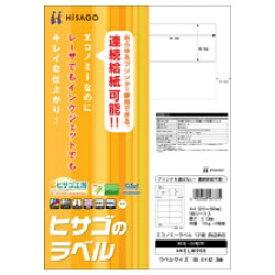 ヒサゴ HISAGO エコノミーラベル 四辺余白 ELM008 [A4 /100シート /12面][ELM008]