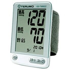 テルモ TERUMO デジタル血圧計 ES-T300ZZ [手首式][EST300ZZ]