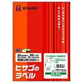 ヒサゴ HISAGO 台紙ごとミシン目切り離しができるラベル OP3203 [A4 /20シート /4面][S1OP3203]