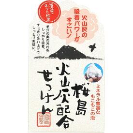 ユゼ YUZE ユゼ 火山灰せっけん(90g)【wtcool】
