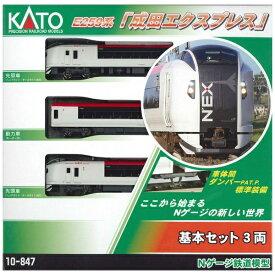 KATO カトー 【再販】【Nゲージ】10-847 E259系「成田エクスプレス」基本セット(3両)