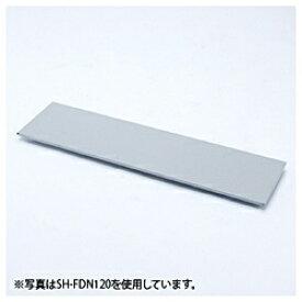 サンワサプライ SANWA SUPPLY 中棚 (幅1400mm用) SH-FDN140[SHFDN140]【wtcomo】 【メーカー直送・代金引換不可・時間指定・返品不可】
