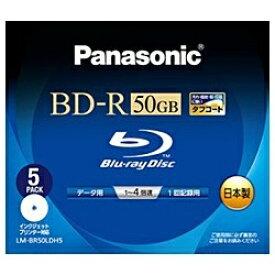 パナソニック Panasonic LM-BR50LDH5 LM-BR50LDH5 データ用BD-R [5枚 /50GB /インクジェットプリンター対応][LMBR50LDH5] panasonic