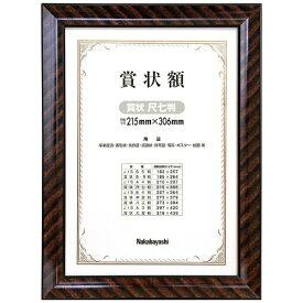 ナカバヤシ Nakabayashi 木製賞状額 金ラック(賞状 A4尺七判/箱入り) フ-KW-103-H[フKW103H]