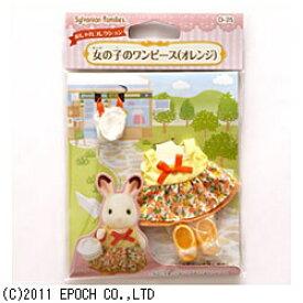 エポック社 EPOCH シルバニアファミリー 女の子のワンピース(オレンジ)