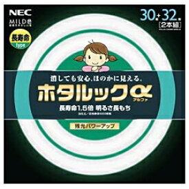 NEC エヌイーシー FCL30.32ENM-SHG-A 丸形蛍光灯(FCL) ホタルックα MILD色 [昼白色][FCL3032ENMSHGA]
