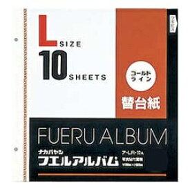 ナカバヤシ Nakabayashi ゴールドライン替台紙(Lサイズ/10枚)ア-LR-10A[LR10A]