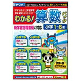 がくげい Gakugei 〔Win・Mac版〕 わかる!算数パック 1〜6年 新学習指導要領対応版
