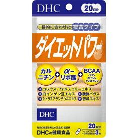 DHC ディーエイチシー DHC(ディーエイチシー) ダイエットパワー 20日分(60粒)〔栄養補助食品〕【wtcool】