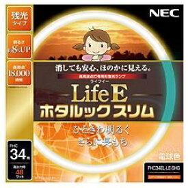 NEC エヌイーシー FHC34EL-LE-SHG 丸形スリム蛍光灯(FHC) LifeEホタルックスリム [電球色][FHC34ELLESHG]