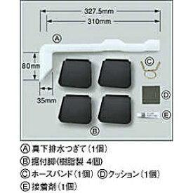 シャープ SHARP 真下排水つぎてセット ES-MH2[ESMH2]