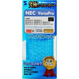 サンワサプライ SANWA SUPPLY ノート用シリコンキーボードカバー (NEC VersaPro用) FA-SNXV38[FASNXV38]