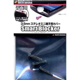 ラスタバナナ RastaBanana 〔イヤホンジャックアクセサリー〕 3.5mmステレオミニ端子用カバー 「Smart Blocker」(平面用・ブラック) RBOT009