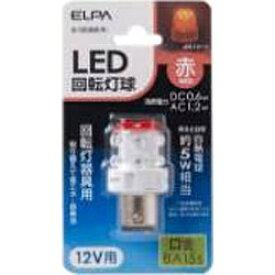 ELPA エルパ G-1006B-R LED回転灯球 レッド [BA15s /赤色 /1個][G1006BR]