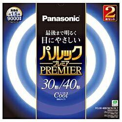 パナソニック Panasonic FCL30-40ECW/H/2KF 丸形蛍光灯(FCL) パルックプレミア クール色 [昼光色][FCL3040ECWH2KF]