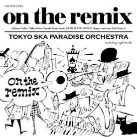 エイベックス・エンタテインメント Avex Entertainment 東京スカパラダイスオーケストラ/on the remix 【CD】