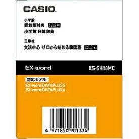 カシオ CASIO 電子辞書用追加コンテンツ 「朝鮮語辞典/日韓辞典」 XS-SH18MC【データカード版】[XSSH18MC]