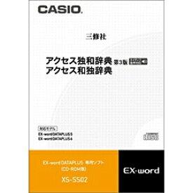 カシオ CASIO 電子辞書用追加コンテンツ 「アクセス独和辞典[第3版]/アクセス和独辞典」 XS-SS02【CD-ROM版】[XSSS02]