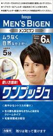 ホーユー hoyu メンズビゲン ワンプッシュ6Aアッシュブラウン〔白髪染め〕【rb_pcp】