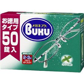 ソフト99 soft99 メガネブク お徳用タイプ 50錠入