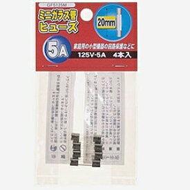 ヤザワ YAZAWA 【125V5A】 ミニガラス管ヒューズ(長さ20mm) GF5125M