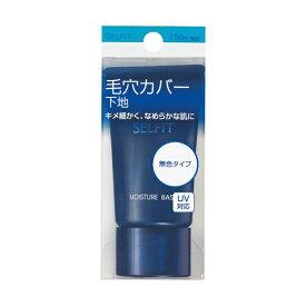 資生堂 shiseido SELFIT(セルフィット)モイスチャーベースN ノーカラー(25g)