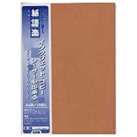 日本法令 NIHON HOREI インクジェット/レーザープリンタ対応 非木材紙・再生紙(A4サイズ・10枚入り) 星物語 テラコッタ B26[B26カミゴラク]
