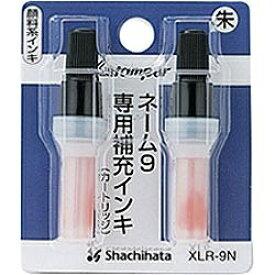 シヤチハタ Shachihata ネーム9 専用補充インキ(朱色) XLR-9N