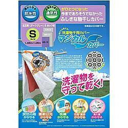 池田設計企画 洗濯物干し用カバー 「マジカルカバー 花玉柄」S(ホック付)【動画有り】