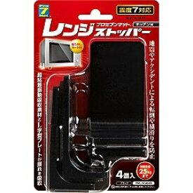 プロセブン Pro7 レンジストッパー(耐震荷重25kgまで・4個入) PML-N3404-B ブラック【2111_cpn】