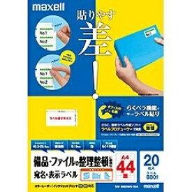 マクセル Maxell 宛名・表示ラベル 普通紙 M88388V-20A [A4 /20シート /44面][M88388V20A]