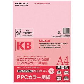 コクヨ KOKUYO PPCカラー用紙(共用紙) (A4・100枚/ピンク) KB-C139NP[KBC139NP]【wtcomo】
