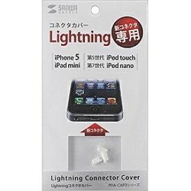 サンワサプライ SANWA SUPPLY iPad mini / iPhone / iPod対応 Lightningコネクタカバー (3個入・ホワイト) PDA-CAP3W[PDACAP3W]