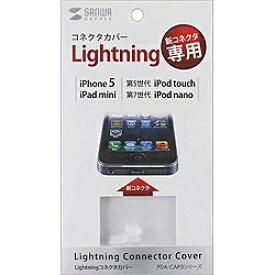 サンワサプライ SANWA SUPPLY iPad mini / iPhone / iPod対応 Lightningコネクタカバー (3個入・クリア) PDA-CAP3CL[PDACAP3CL]