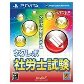 メディアファイブ media5 ネクレボ 社労士試験【PS Vitaゲームソフト】