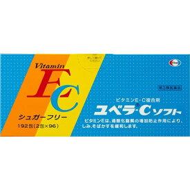 【第3類医薬品】 ユベラ-Cソフト(192包)〔ビタミン剤〕【wtmedi】エーザイ Eisai