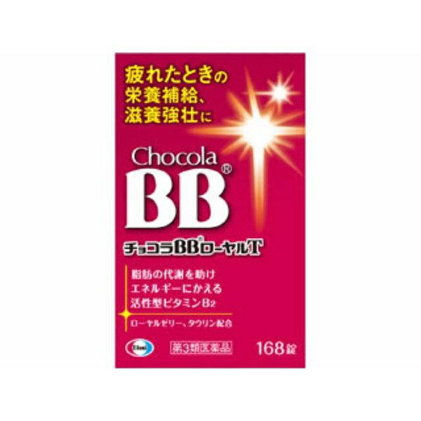 【第3類医薬品】 チョコラBBローヤルT(168錠)〔ビタミン剤〕エーザイ Eisai