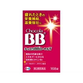 【第3類医薬品】 チョコラBBローヤルT(168錠)〔ビタミン剤〕【wtmedi】エーザイ Eisai