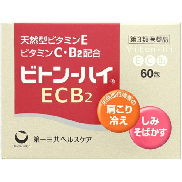 【第3類医薬品】 ビトン-ハイECB2(60包)〔ビタミン剤〕第一三共ヘルスケア
