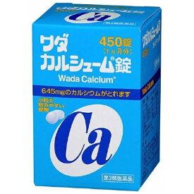 【第3類医薬品】 ワダカルシューム錠(450錠)〔カルシウム剤〕【wtmedi】ワダカルシウム製薬