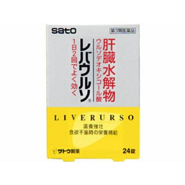 【第3類医薬品】 レバウルソ(24錠)〔ビタミン剤〕佐藤製薬 sato