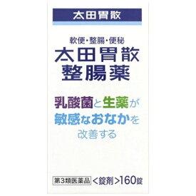 【第3類医薬品】 太田胃散整腸薬(160錠)〔整腸剤〕【wtmedi】太田胃散