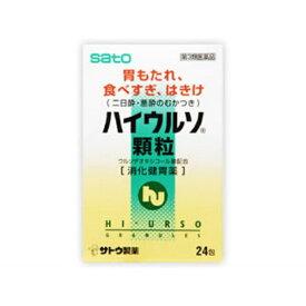 【第3類医薬品】 ハイウルソ顆粒(24包)〔胃腸薬〕【wtmedi】佐藤製薬 sato