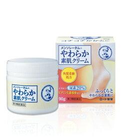 【第3類医薬品】 メンソレータムやわらか素肌クリームU(90g)【wtmedi】ロート製薬 ROHTO