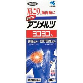 【第3類医薬品】 ニューアンメルツヨコヨコA(80mL)小林製薬